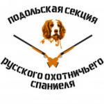 Подольская секция русского охотничьего спаниеля